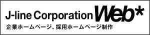 J-line Corporation Web